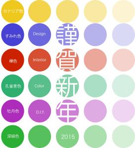 色彩年賀状2015
